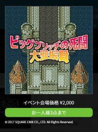 1枚まるごと「ビッグブリッヂの死闘」なCDが東京ゲームショウで限定発売 「これは欲しすぎる」「頭おかしい」