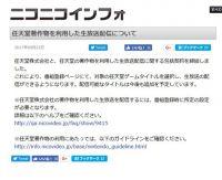 「ニコニコ生放送」が任天堂作品の生配信に正式対応 「スーパーマリオ」「Splatoon2」など500タイトル近く