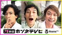 稲垣吾郎、香取慎吾、草なぎ剛の「#72時間ホンネテレビ」 番組内容が明らかに
