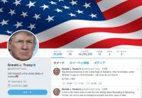 """トランプ大統領を凍結しない理由は? Twitterが北朝鮮""""脅迫""""ツイートめぐり説明"""