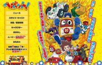 テレビ朝日系朝アニメ「ヘボット!」DVD‐BOXに「Blu-ray BOX」が付属する謎仕様が 申込数達成で