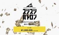 1フォロワー1円、最大10万円の現金提供 GMOペパボがクリエイター応援企画「スリスリパトロン」を開始