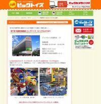 ビックカメラ、初の玩具専門店「ビックトイズ」愛知県にオープンへ