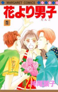 「リメイク話とかないです」 漫画『花より男子』再ドラマ化報道を原作者が否定