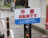 「ここの放置自転車はご自由にお使いください」の看板が「頭いい」と注目集める でもこれって法律的に大丈夫?