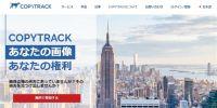 画像無断使用への請求代行サービス「COPYTRACK」が話題 「日本では特にキュレーションサイトの案件が多い」