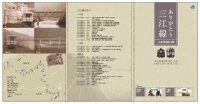 ありがとう三江線……記念の「江津−三次駅間 35駅入場券セット」12月10日発売