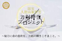 国宝「久能山東照宮」で見つかった刀剣の修復プロジェクト わずか6時間で目標500万円集まる
