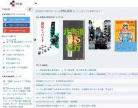 電子書籍検索サイト「hon.jp」が1月いっぱいで閉鎖  運営元「事業継続は困難」と廃業することに