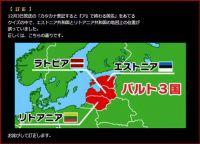 TBS「東大王」、バルト三国の位置関係があべこべで謝罪 大使館「超絶怒涛の抗議を!し・ま・せ・ん!」となぜかノリノリで不問に