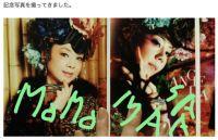 母そっくりな高橋真麻 2人の写真に高橋英樹「私でもどっち?と、思います」
