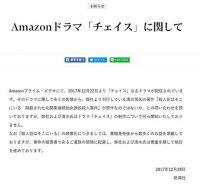 Amazonオリジナルドラマのパクリ疑惑に共同プロデューサーが反省の弁 新潮社は関係を否定