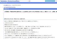 """「東京では""""不登校は復帰するな""""と指導せざるを得ない」匿名の記事に注目集まる 都に見解を聞いた"""