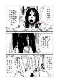 「やっぱ貞子ってマメだよねー」 リング・貞子と呪怨・伽倻子の女子会ギャグ漫画がハートフルでホラーと話題