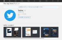 Mac向けのTwitterアプリが終了 「各種プラットフォームで一貫した体験を提供するため」