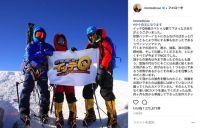 南極大陸最高峰に登頂のイモト、イッテQ!登山部に感謝 「とにかくすべてが今まででNO1でした」