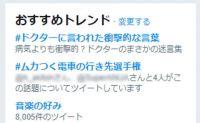 「ムカつく電車の行き先選手権」がTwitterで大盛況 津田沼、新金岡、綾瀬が一気に有名駅に!?