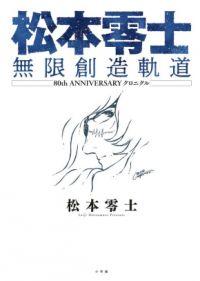 「鉄郎、新しい旅が始まるわよ」 漫画『銀河鉄道999』が完全新作で11年ぶり再始動