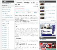 GameWith、攻略情報盗用問題で謝罪文掲載 問題の経緯も報告