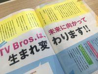「TV Bros.」が番組表掲載を廃止 隔週→月刊へのリニューアルで