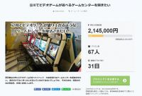 東京都立川市にゲームセンターを復活させるクラウドファンディング開始 1日で200万円の支援を集める