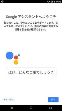 待望の「日本語版Googleアシスタント」をスマホで試して分かったこと