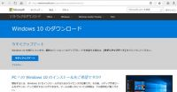 Windows 10「Fall Creators Update」を手動で適用する