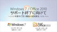 Windows 7から10への移行は進んでいるのか 2020年問題を起こさないために