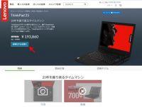 """「ThinkPad 25」のWeb直販在庫が台数限定で""""復活"""" 税込19万3860円"""