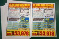 GeForce GTX 1070 Tiカードが税込み5万3978円で買える!