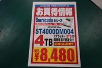 4TB HDDが税込み8480円 週末特価でHDDが狙い目に