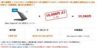 デル、APU搭載エントリー15.6型ノート「New Inspiron 15 3000(AMD)」を税別1万9980円で販売