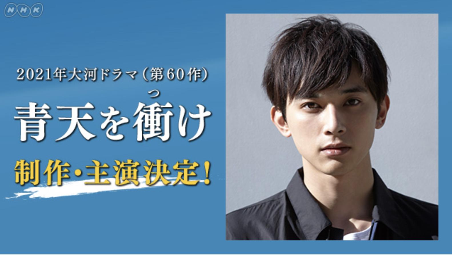 渋沢 栄一 大河 キャスト 登場人物|大河ドラマ「青天を衝け」|NHKオンライン