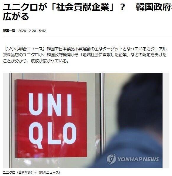 なんと韓国政府とソウル市がユニクロを「社会貢献企業」に認定! 不買 ...