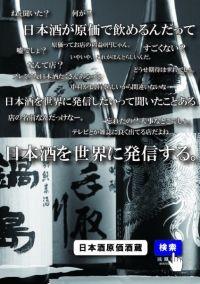 獺祭、十四代、而今... 原価で日本酒を楽しめる「日本酒原価酒蔵」、行った人の感想は?