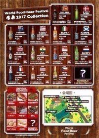 ビールで世界一周の旅へ! 相模大野中央公園でビールの祭典