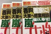 "SMAP 香取は画家修業…メンバーたちの""再スタート計画"""