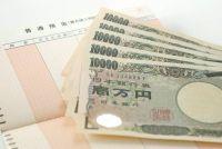 """最高590万円も…あなたは大丈夫!?""""消えた年金""""の見つけ方"""