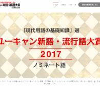 「流行語大賞」候補30語、女性が選ぶとホントに流行ったのはコレ!