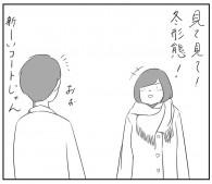 ある漫画の「妻のホメかた」がすばらしいと人気