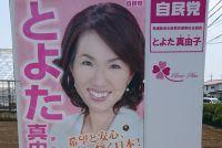 パワハラ豊田真由子議員、桜蔭・東大の同級生が語る秘密「精神的DVを受けていた」