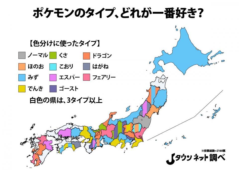 あなたの地元は何タイプ? 47都道府県別「好きなポケモンのタイプ」MAP ...