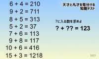 IQ150以上ないと解けない?と話題の知能テスト