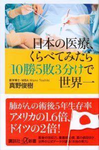 日本の医療は、10勝5敗3分で世界一だった! 勝ち負けの内容は?