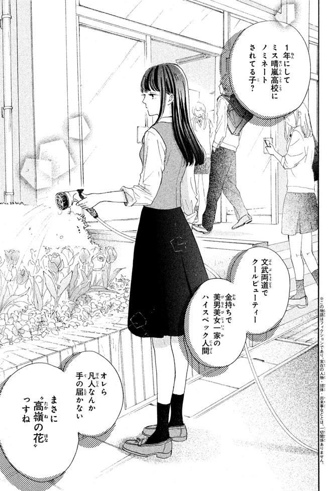 エロ 委員長 漫画