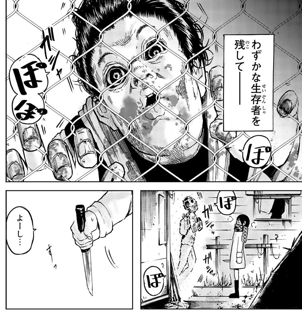 漫画 ゾンビ エロ