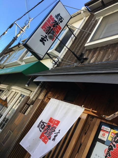 激戦 区 ラーメン 京都