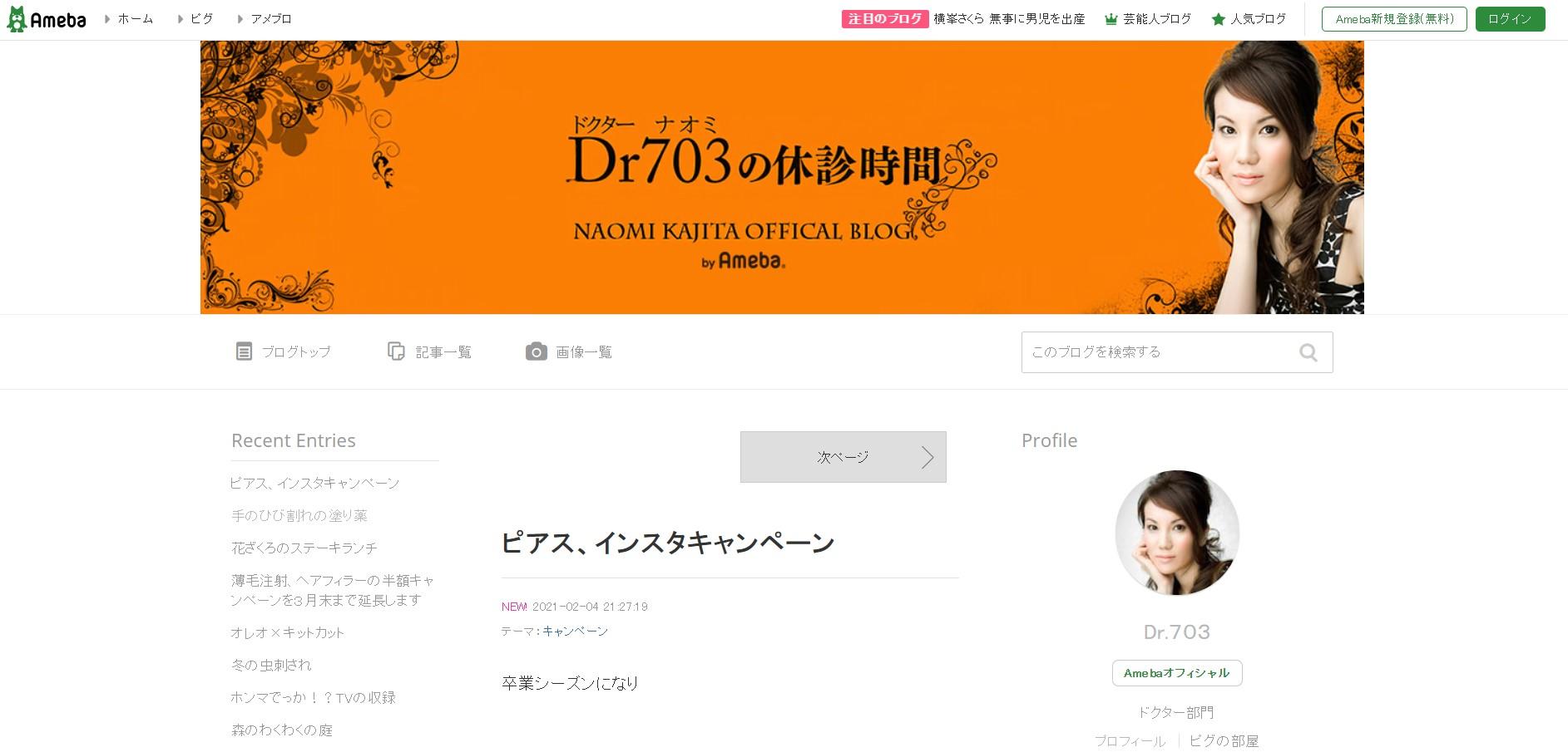 皮膚 ブログ なおみ 科