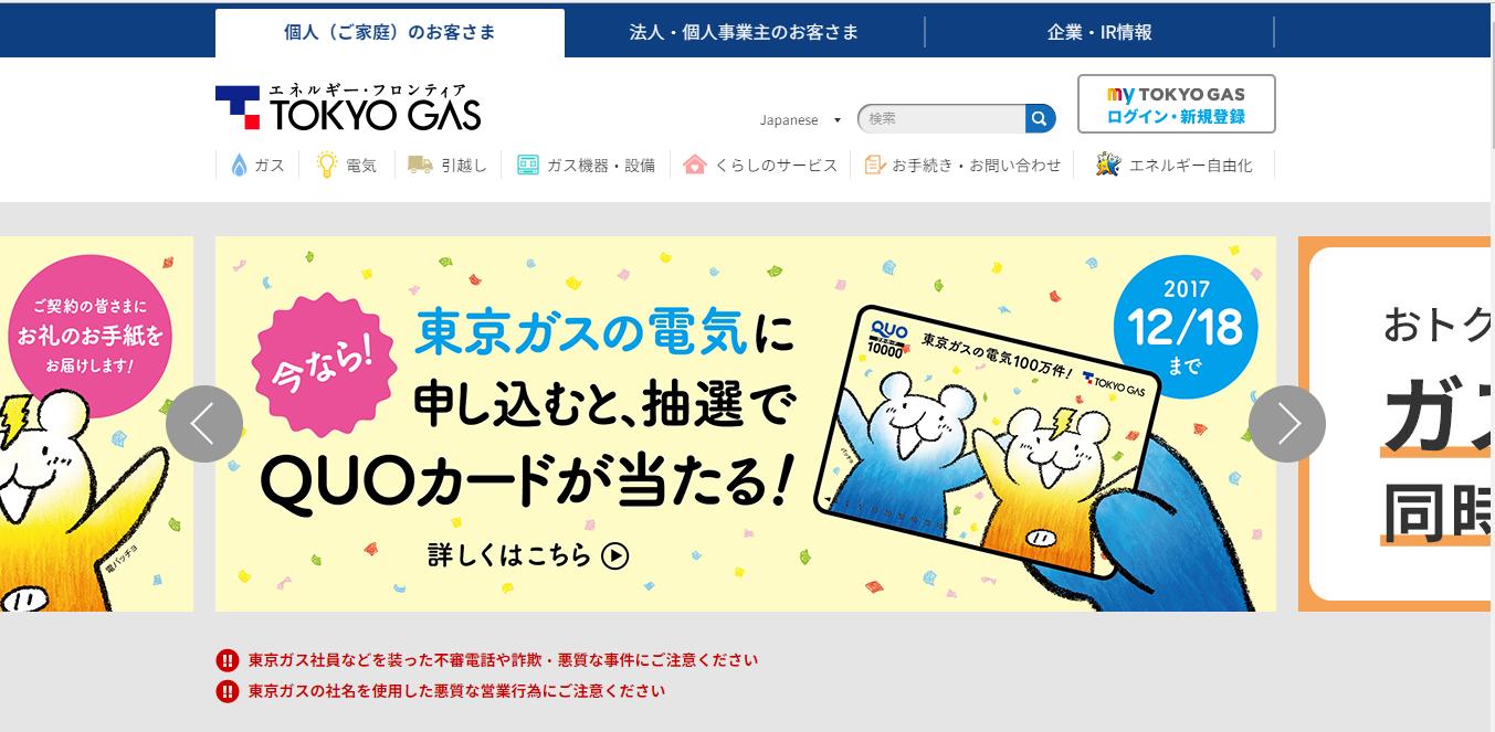 ログイン 東京 ガス
