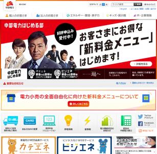 株式 中部 テレ 会社 コミュニケーション